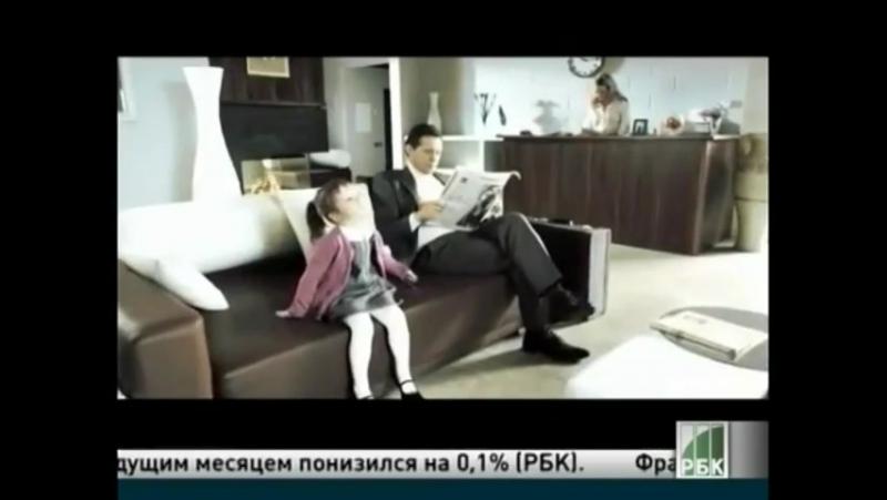 Рекламный блок (РБК, 04.04.2012)
