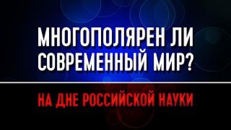 Многополярен ли современный мир? Есть долги, которые Россия платила с царских вр...