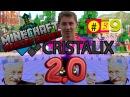 МЫ ВЕРНУЛИСЬ НА CRISTALIX 2.0 Hunger Games 39