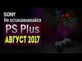 Обзор бесплатных игр PS Plus - август 2017