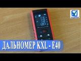 Дальномер KXL - E40 недорогой лазерный измеритель расстояния, углов и объема, с памя...