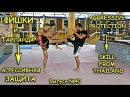 Агрессивная защита секреты Тайского Бокса Aggressive defense The secrets of Thai boxing