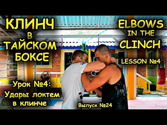 Клинч в Тайском Боксе - удары локтем ч.4. Elbows in the clinch 4