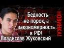 Владислав Жуковский Бедность не порок, а закономерность в РФ!