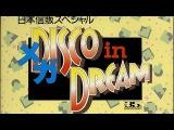 Dead Or Alive - Disco In Dream 1989 HD Full Show