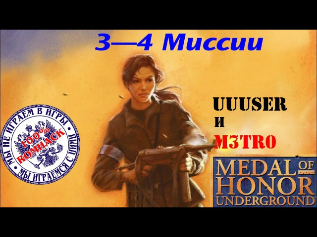 [PS1] Medal of Honor: Underground [NTSC] [TRus Build by DruchaPucha] (3–4 Миссии) — Uuuser M3tro
