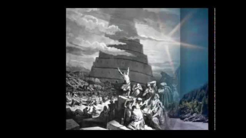 Видео Библия. Вавилонская башня (Быт 11:1-9)