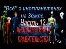 Всё об инопланетянах на Земле 12 ПРИШЕЛЬЦЫ и ПРАВИТЕЛЬСТВА