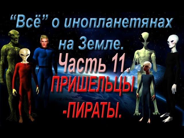 Всё об инопланетянах на Земле. 11. ПРИШЕЛЬЦЫ- ПИРАТЫ.