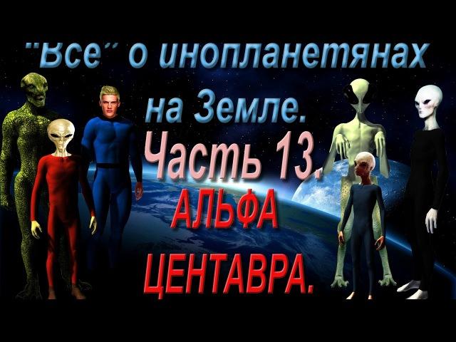 Всё об инопланетянах на Земле. 13. АЛЬФА ЦЕНТАВРА.