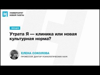 Лекция Елены Соколовой — «Утрата Я — клиника или новая культурная норма?»