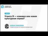 Лекция Елены Соколовой Утрата Я клиника или новая культурная норма