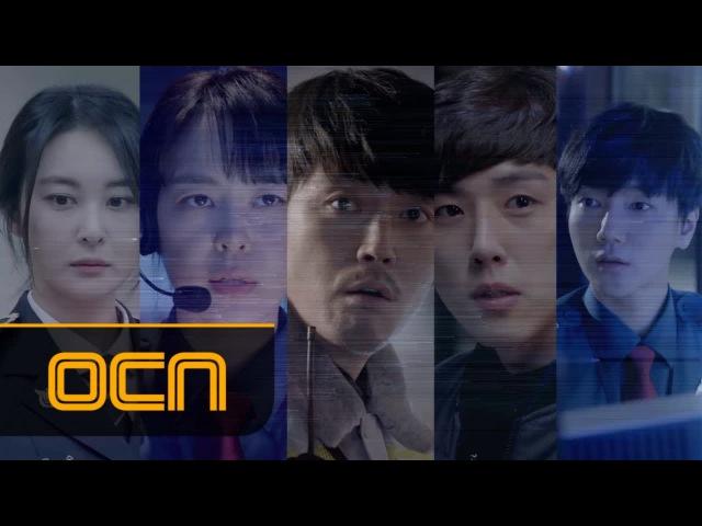 Voice [최초 공개] 나쁜 놈은 소리로 잡아야 제맛! 112 신고센터 골든타임팀 골든 46972