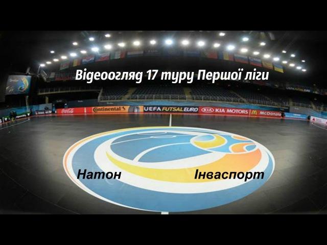 Відеоогляд 17 туру Першої ліги: Натон 4:3 Інваспорт