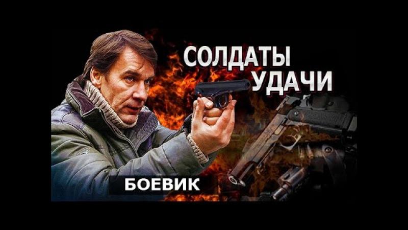 Солдаты удачи - детективы [ русский боевик ] фильм целиком