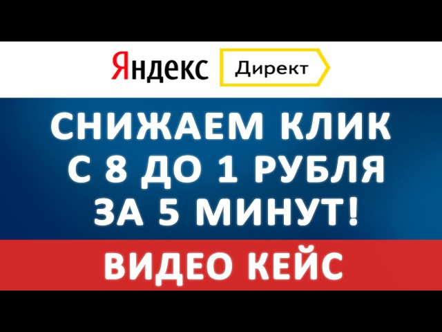Яндекс директ. Как снизить цену клика на 87%