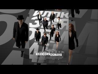 Иллюзия обмана / Now You See Me (2013) 1080HD vk/KinoFan