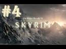 Прохождение Skyrim - часть 4 (Факельная шахта)
