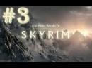 Прохождение Skyrim - часть 3 (Ветреный пик)