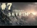 Прохождение Skyrim - часть 7 (В долгий путь)