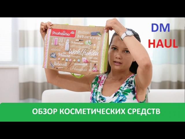 DM HAUL / ОБЗОР ПОКУПОК из магазина ДМ / Balea / Alverde