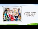 Презентація вихователя дошкільного підрозділу Онисько Яни Іванівної