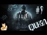 Murdered Soul Suspect - #9 - Чудовищу на пути к свету Финал