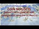 Пошаговая инструкция работы coin nuggets заработок без вложений - YouTube