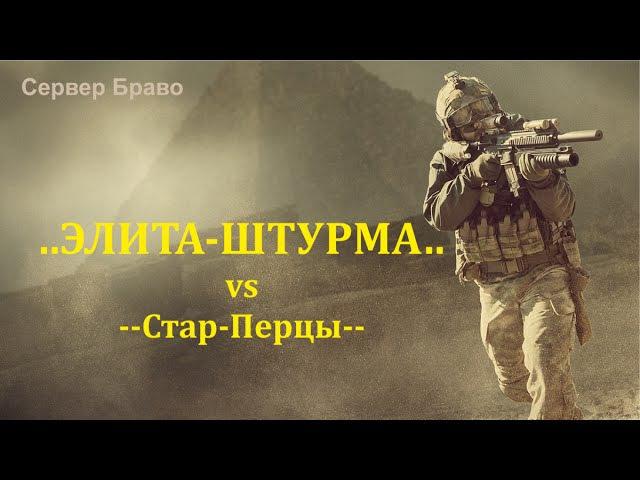 ..ЭЛИТА-ШТУРМА.. vs --Стар-Перцы-- (Д17)