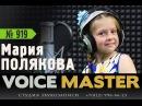 Мария Полякова - Перышко (Пелагея)