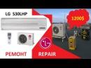 Ремонт кондиционера LG S30LHP. Замена компрессора LG QPT525PBA