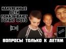 НАКУРЕННЫЕ ДЕТИ ПОКАЗЫВАЮТ ГОЛЫЕ ФОТО [Вопросы Только к Детям || 18+]