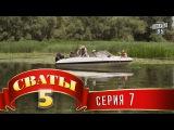 Сваты 5 сезон 7 серия (2011)