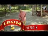 Сваты 5 сезон 8 серия (2011)