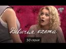 Девичья охота 50 серия 2011