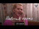 Девичья охота 15 серия 2011