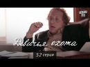 Девичья охота 52 серия 2011