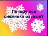 Обучающий мультфильм - Почему все снежинки разные Развивающий мультик для детей