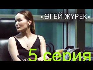 Өгей жүрек 5 серия Смотреть Онлайн / Огей журек Кино Сериал 2016