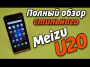 Полный обзор стильного смартфона Meizu U20. Первый стеклянный смартфон от Мейзу.