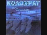 Коловрат-Герои РОА (превод на српски)