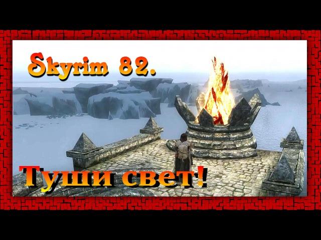 The Elder Scrolls V: Skyrim 82 Туши свет!
