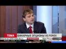 Бинарные опционы VS Forex. Обсуждение на РБК
