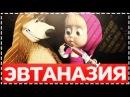 Маша и Медведь. Мультфильм для детей? ЭВТАНАЗИЯ. ПЛАГИАТ. СПГС