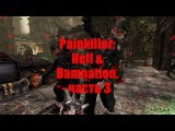 Painkiller Hell &amp Damnation  В ФИЛЬМЕ ВОЙНА С МЕРТВЕЦАМИ ЧАСТЬ 3
