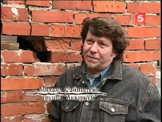 Культурный слой Тема: Рок, Все братья и сестры программа телеканала 5 Санкт Петер...