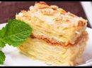 Торт Наполеон. Самый вкусный и самый просто рецепт торта Наполеон