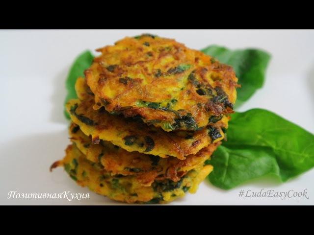 ОЛАДЬИ из ТЫКВЫ со Шпинатом и Сыром пармезан - Cheese pumpkin pancakes fritters recipe