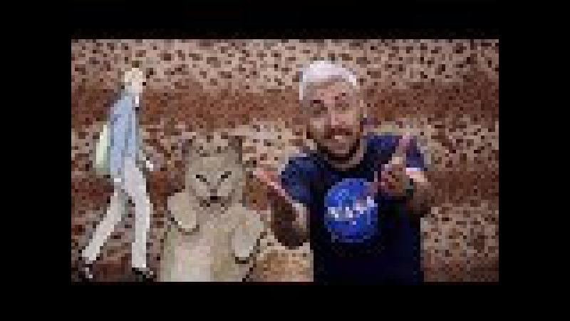 100500 - Дед На Каблуках и Говорящий Кот