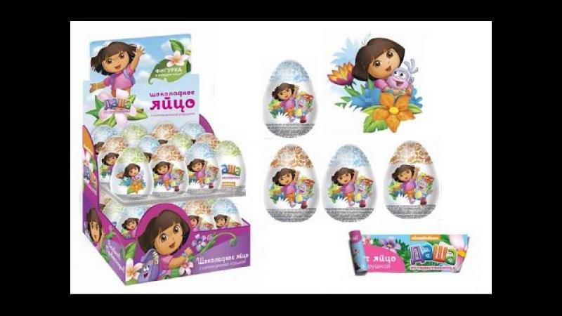 Открываем Киндеры Сюрпризы ДАША ПУТЕШЕСТВЕННИЦА видео для детей Dora the Explorer Kinder Su...